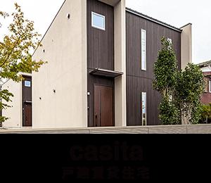 カシータ 戸建賃貸住宅