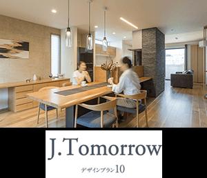 イノスの家 J.Tomorrow