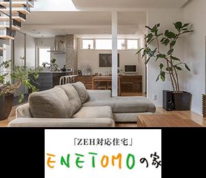 イノスの家 エネトモの家